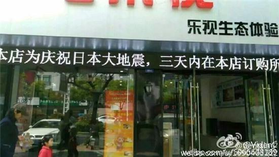 Hàng loạt cửa hàng Trung Quốc đại hạ giá ăn mừng Nhật Bản động đất - Ảnh 10.