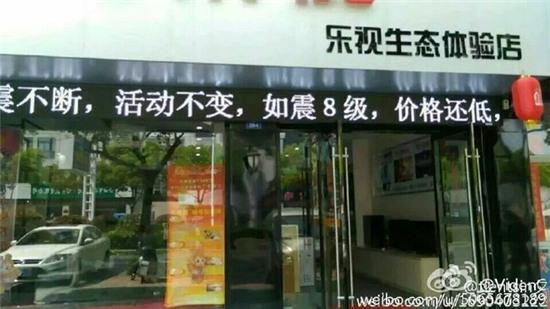 Hàng loạt cửa hàng Trung Quốc đại hạ giá ăn mừng Nhật Bản động đất - Ảnh 11.