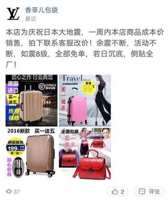 Hàng loạt cửa hàng Trung Quốc đại hạ giá ăn mừng Nhật Bản động đất - Ảnh 2.