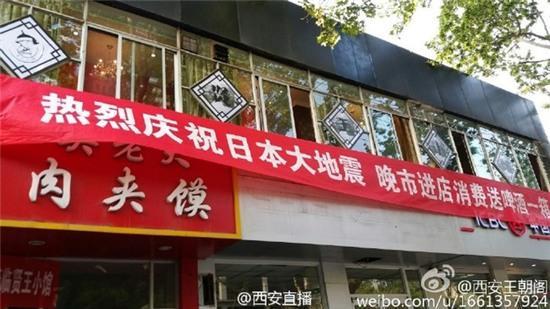 Hàng loạt cửa hàng Trung Quốc đại hạ giá ăn mừng Nhật Bản động đất - Ảnh 6.