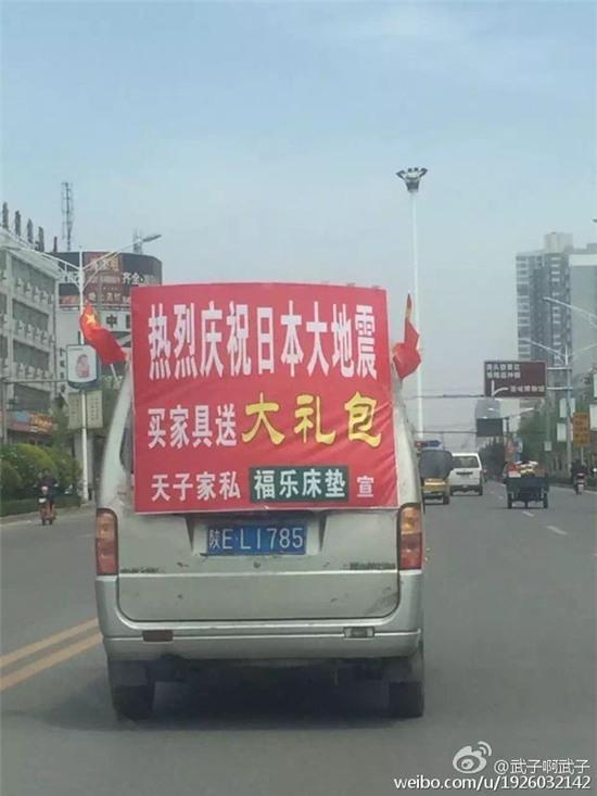 Hàng loạt cửa hàng Trung Quốc đại hạ giá ăn mừng Nhật Bản động đất - Ảnh 7.