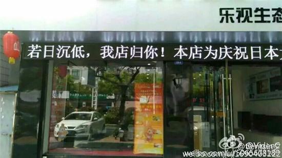 Hàng loạt cửa hàng Trung Quốc đại hạ giá ăn mừng Nhật Bản động đất - Ảnh 9.