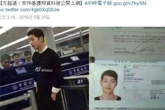 Hai quan Trung Quoc bi nghi ban thong tin cua Song Joong Ki hinh anh 1