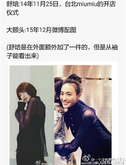 Netizen xứ Trung bóc mẽ tình địch sống ảo của người yêu Trần Quán Hy - Ảnh 7.