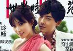 Lâm Chí Linh – Trịnh Nguyên Sướng: Tình tứ vào mùa Valentine