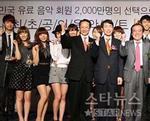 Super Junior và SNSD nhận cúp trong lễ trao giải Gaon