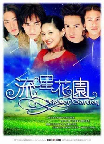 Vườn Sao Băng (2001)Meteor Garden (2001) 流星花園 (liu Hsing Hua Yuan)