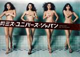 """""""Nóng mắt"""" cảnh khỏa thân của 4 HH Hoàn vũ Nhật Bản"""