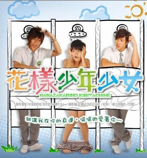 [10032011][news]SM  tuyên bố sẽ đứng ra sản xuất bộ phim truyền hình Hana Kimi phiên bản Hàn 97801247499861