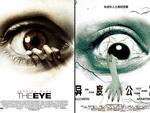 """Những poster phim Hoa ngữ dính nghi án """"đạo nhái"""" (2)"""