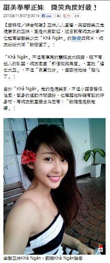Báo Đài Loan miêu tả Khả Ngân có nụ cười đẹp ngất ngây