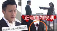 Phim của Lưu Khải Uy và Đường Yên gây cười vì sạn lớn