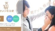 Chỉ có ở Nhật Bản: Dịch vụ trai đẹp làm bạn khóc, sau đó lau nước mắt cho bạn