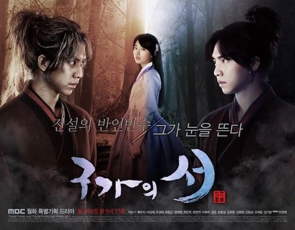 Gu Family Book kể về cuộc đời của Choi Kang Chi - anh chàng bán nhân bán thú