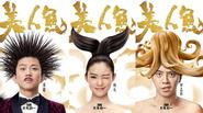 """""""Mỹ Nhân Ngư"""" của Châu Tinh Trì đạt doanh thu cao nhất Trung Quốc"""