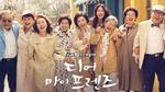 Đây chính là ba bộ phim Hàn được mong chờ nhất trong tháng tới