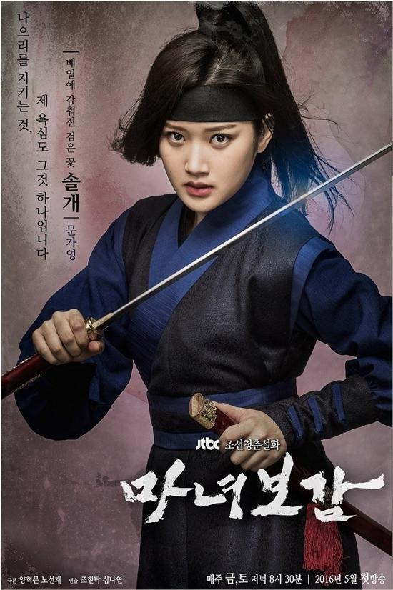'Vua bánh mì' tái xuất màn ảnh với vai Thần y Heo Jun