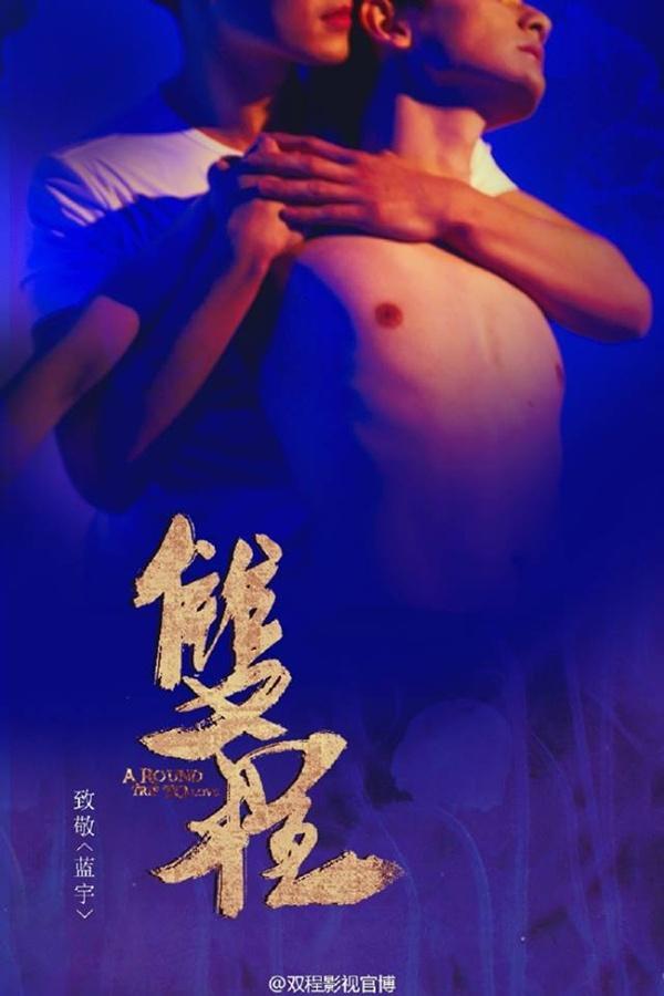 'Song Trình' tung hình ảnh cover loạt phim đam mỹ huyền thoại