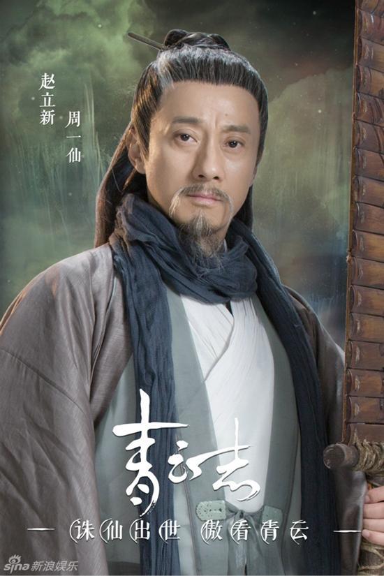 'Tru tiên' công khai poster đẹp quên sầu của dàn diễn viên trong phim