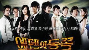 """Sau 8 năm, dàn diễn viên """"Phía đông vườn địa đàng"""" thay đổi đến không ngờ"""