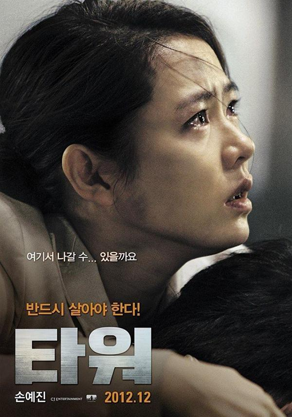 The Tower lọt vào top những bộ phim đáng xem nhất về thảm họa của nền điện ảnh Hàn Quốc. Đạo diễn Kim Ji-hoon đã mất hai năm cho giai đoạn hậu kỳ và sử dụng nguồn ngân sách đầu tư khổng lồ lên tới 10 tỷ won (gần 10 triệu USD). Phim lấy bối cảnh người dân đón giáng sinh trong một tòa tháp đôi cao 108 tầng, bất ngờ tòa nhà bị cháy thành một tháp lửa khổng lồ biến đêm giáng sinh thành địa ngục, hàng chục nghìn người phải tìm cách thoát khỏi đó. The Tower lấy đi không ít nước mắt người xem khi những người dân thường run rẩy sợ hãi đứng giữa sự sống và cái chết, những người hi sinh vì mọi người và cũng không ít người lạnh lùng, tàn nhẫn bỏ mặc đồng loại.