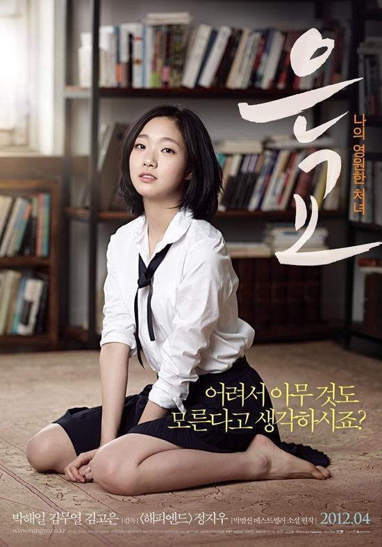 Mỹ nhân phim 'nóng' Kim Go Eun bị biên kịch quấy rối tình dục