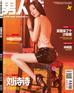 Một ngọc nữ khác của làng giải trí Hoa ngữ là Lưu Thi Thi cũng táo bạo cởi áo khoe lưng trần trên trang bìa.