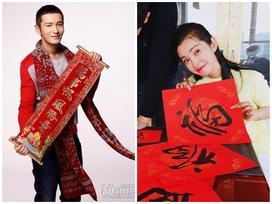 Huỳnh Hiểu Minh, Lý Băng Băng cùng loạt sao Hoa ngữ rộn ràng gửi lời chúc Tết