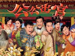 Tết này 'cười té ghế' với những bộ phim hài của TVB