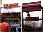 Trung Quốc: Bé gái thiệt mạng sau khi bị văng khỏi đu quay trong công viên trò chơi