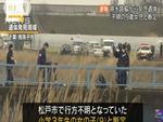 Tìm thấy nhiều vật dụng của bé gái người Việt bị sát hại ở Nhật