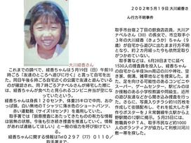 Nghi phạm sát hại bé Nhật Linh có thể liên quan đến vụ bé gái 9 tuổi mất tích 15 năm trước