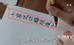 Trong cảnh quay Trần Trường Sinh viết thư cho Từ Dung Nhi, nét chữ trong bức thư lúc ban đầu...