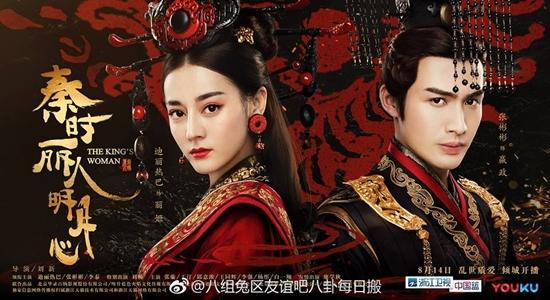 Phim truyền hình Hoa ngữ tháng 8: Dương Mịch đối đầu Tôn Lệ và Địch Lệ Nhiệt Ba-7