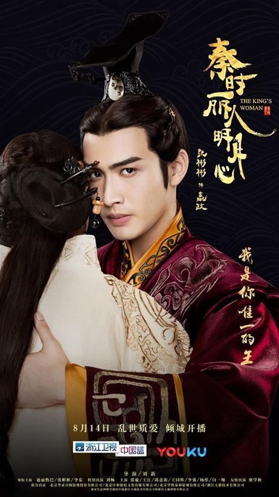 Phim truyền hình Hoa ngữ tháng 8: Dương Mịch đối đầu Tôn Lệ và Địch Lệ Nhiệt Ba-9