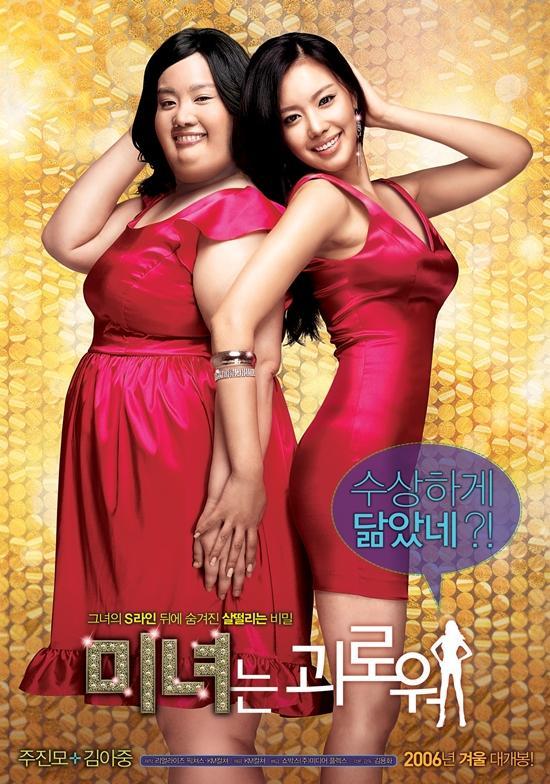 Sau 11 năm, 'người đẹp ngàn cân' Kim Ah Joong bây giờ ra sao?-1