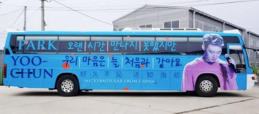 JYJ Park Yoochun kìm nén nước mắt, xăm hình vợ lên tay trong ngày xuất ngũ-7