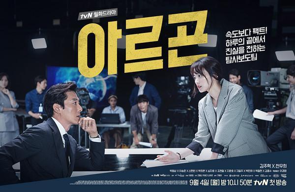 Phim truyền hình Hàn tháng 9: Fan bấn loạn với màn kết đôi của Lee Jong Suk và Suzy-3