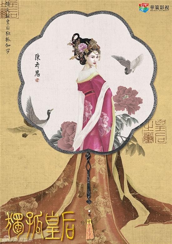 Dương Mịch - Châu Tấn - Trần Kiều Ân: Hoàng hậu nào sẽ chiến thắng trong cuộc đua rating?-4