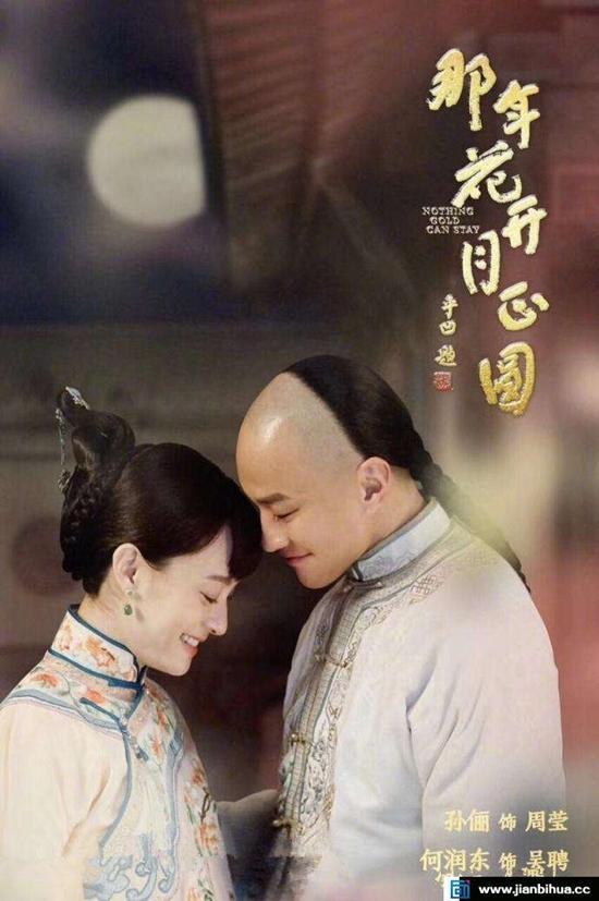 Sau 15 năm, Tôn Lệ và Hà Nhuận Đông vẫn bị chia cắt bởi sinh ly tử biệt-10