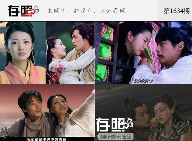 Bật mí sự trùng hợp khó tin của loạt mỹ nam, mỹ nữ trong phim Hoa ngữ-4