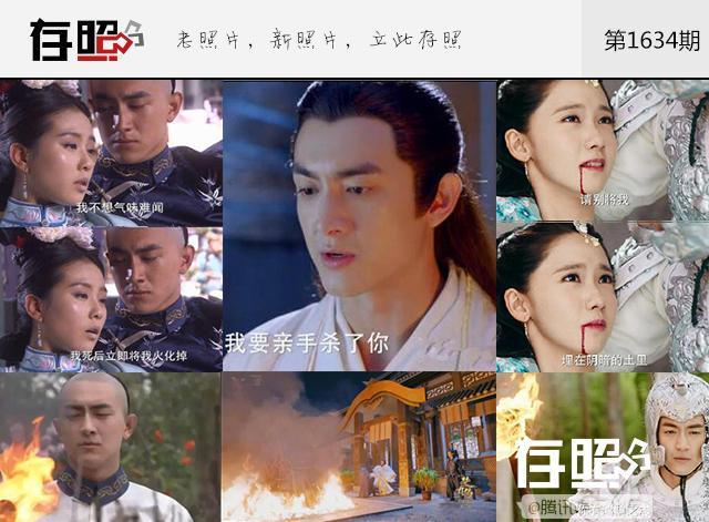 Bật mí sự trùng hợp khó tin của loạt mỹ nam, mỹ nữ trong phim Hoa ngữ-6