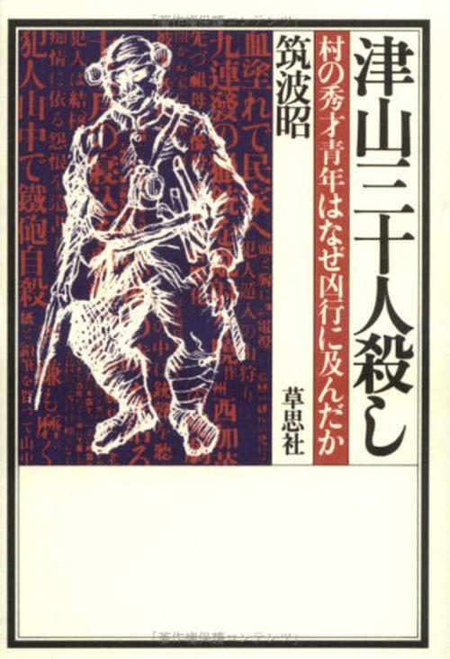 Uất hận vì bị kỳ thị, người đàn ông bệnh tật trở thành hình tượng sát nhân gây ám ảnh nhất nước Nhật-10