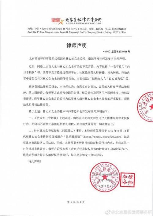 Lâm Tâm Như vướng bê bối 4 năm không góp một đồng từ thiện, luật sư chính thức vào cuộc-1