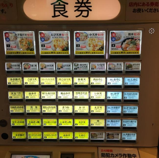 Top những điều kỳ thú chỉ có ở Nhật Bản khiến du khách bất ngờ-8