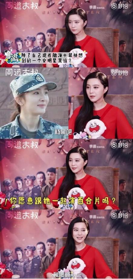 Phạm Băng Băng: Tôi sẵn sàng đóng phim đồng tính cùng Dương Mịch-2