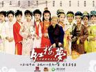 'Hồng lâu mộng' phiên bản nhí bất ngờ gây sốt ở Trung Quốc