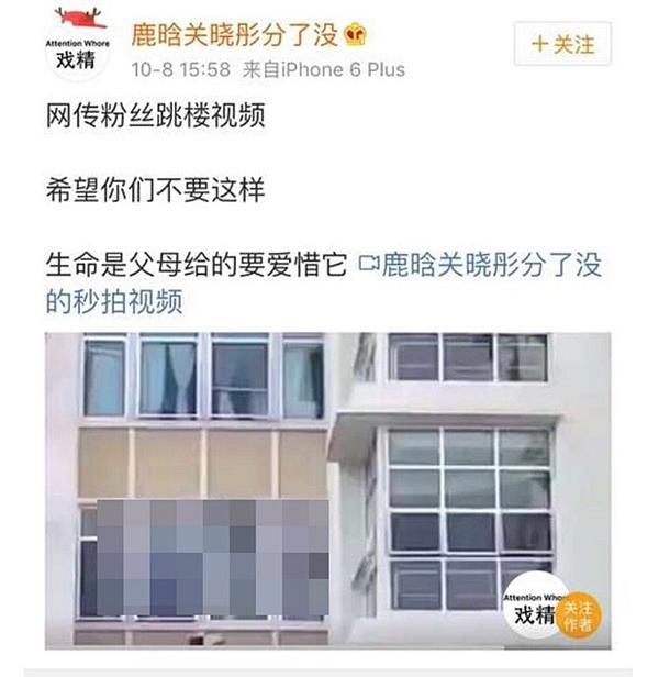 Sốc: Quá đau lòng, loạt fan cuồng người nhảy lầu, kẻ cắt tay tự sát sau khi Luhan hẹn hò với mỹ nhân 9X-2