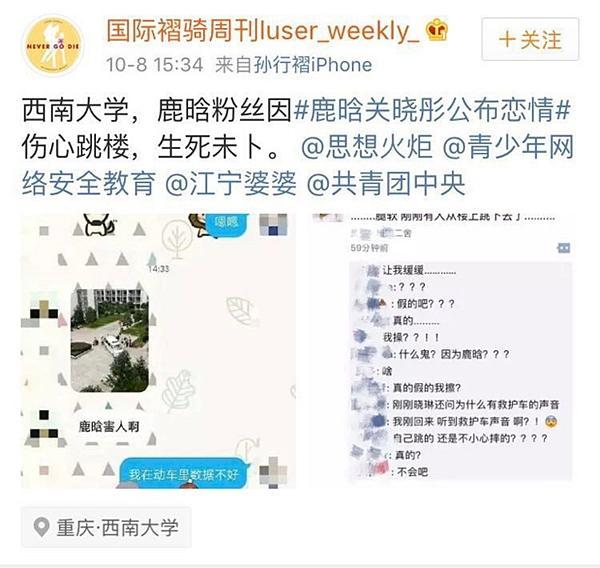 Sốc: Quá đau lòng, loạt fan cuồng người nhảy lầu, kẻ cắt tay tự sát sau khi Luhan hẹn hò với mỹ nhân 9X-3