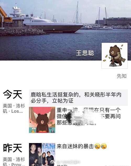 Rộ tin đồn Luhan được bao nuôi, sẽ sớm chia tay Quan Hiểu Đồng-2